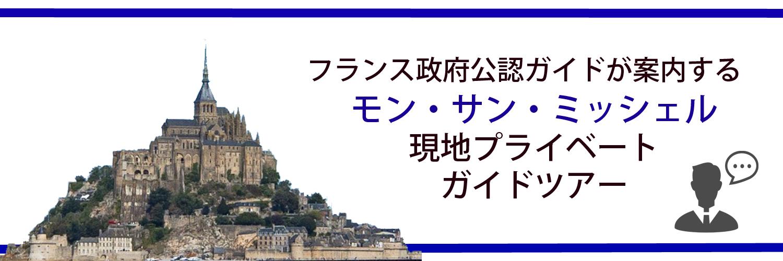 モン・サン・ミッシェルガイドツアー